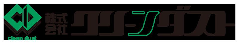 【公式】株式会社クリーンダスト・四国の産業廃棄物収集運搬業許可業者